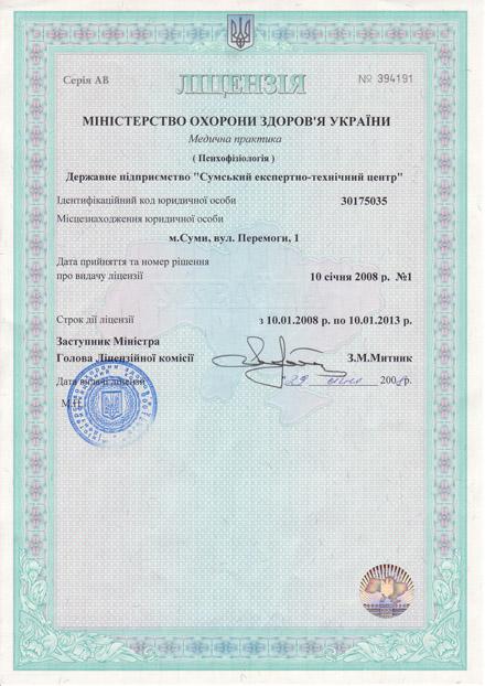 Ліцензія ав 39419 моз україни на